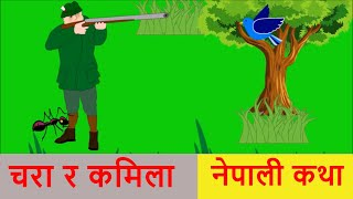 Nepali Kids Story -Story For Children -  Ant and Bird  कमिला र चरोNepali Kids story  Nepali story for kids  Nepali story for child  nepali story for children  nepali story for kids with moral  Nepali story for child with moral  Nepali folk story  Nepali story telling  nepali story audio and cartoon  Nepali story book  Nepali story teller  Nepali story books, short story in nepali, short nepali story for childNepali Kids story with moral. The story of ant and the bird.Nepali kids moral story. This story is for all children or kids of Nepal.Copyright © Creation & Entertainment NepalCEN Nepal