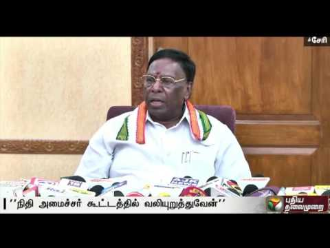 Narayanasamy-to-attend-State-Finance-Ministers-Meeting-on-July26