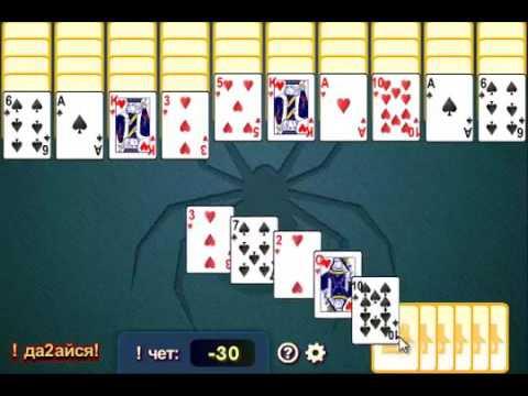 Игры онлайн карточные пасьянсы на русском языке играть бесплатно
