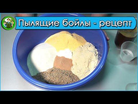 Бойлы своими руками рецепты из манки