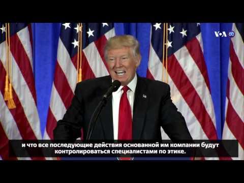 Новости США за 60 секунд - 11 января 2017 года (видео)