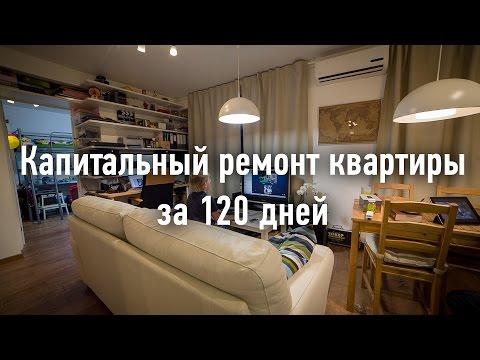 Капитальный ремонт квартиры за 120 дней