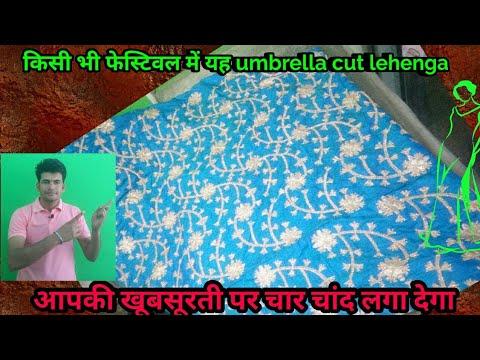 Video किसी भी फेस्टिवल में यह umbrella cut lehenga  आपकी खूबसूरती पर चार चांद लगा देगा 👌 download in MP3, 3GP, MP4, WEBM, AVI, FLV January 2017