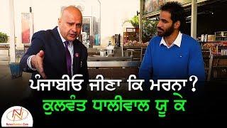 Video Interview with Kulwant Singh Dhaliwal    Bittu Chak Wala MP3, 3GP, MP4, WEBM, AVI, FLV Oktober 2018