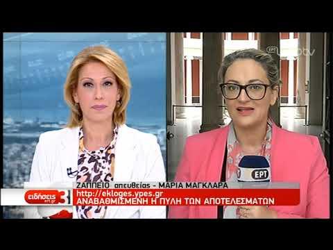 Παρουσίαση του συστήματος μετάδοσης αποτελεσμάτων των εκλογών | 14/05/2019 | ΕΡΤ
