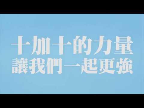106年國軍形象文宣影片-10+10的力量