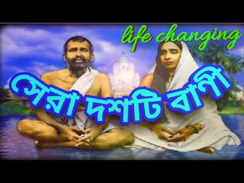 Video রামকৃষ্ণ ও সারদা মা। ১০ টি উপদেশ। Ramkrishna bani। sarada ma। by GyanGuy download in MP3, 3GP, MP4, WEBM, AVI, FLV January 2017
