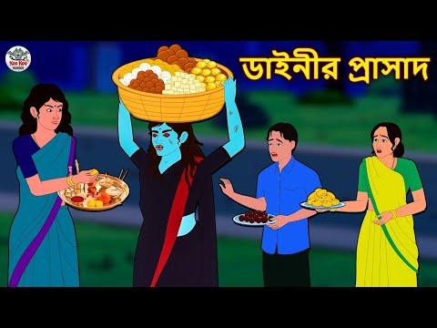 ডাইনীর প্রাসাদ   Bhuter Golpo   Rupkothar Golpo   Bengali Fairy Tales   Horror Stories