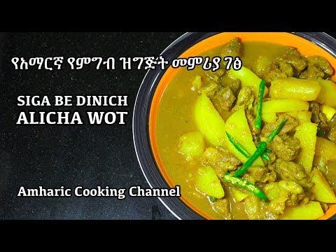 ሥጋ በ ድንች አልጫ ወጥ አስራር - የአማርኛ የምግብ ዝግጅት መምሪያ ገፅ - Siga be Dinich Alicha - Amharic Recipes
