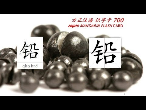 Origin of Chinese Characters - 1833 铅 鉛 qiān lead - Learn Chinese with Flash Cards