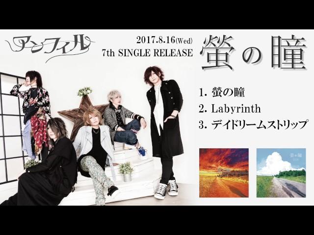 アンフィル 7th Single「螢の瞳」 全曲試聴XF