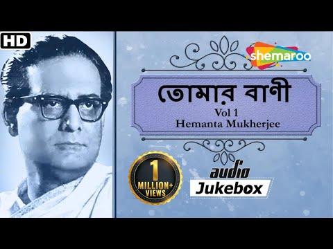 Tomar Bani Vol 1 - Best of Tagore Songs by Hemanta Mukherjee | Rabindra Sangeet | Audio Jukebox