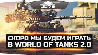Срочные новости! ● Уже 11 октября будет тест нового World Of Tanks 2.0!