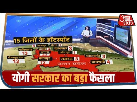Noida समेत UP के 15 जिलों में सील हो जाएंगे ये इलाके | Desh Tak with Chitra Tripathi