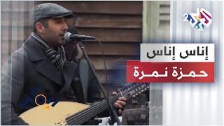 ريمكس مع حمزة نمرة | أغنية إناس إناس  محمد رويشة  Remix inas inas