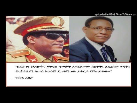 Interview with the former Ethiopian VP Fiseha Desta – Pt 3 - SBS Amharic