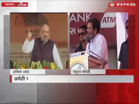 Amit Shah and Rahul Gandhi attacked on each other in Gujarat and Uttar Pradesh