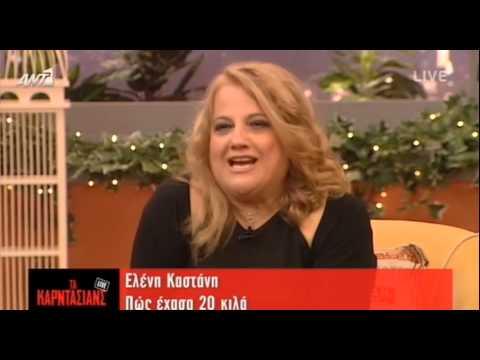 Τα Καρντάσιανς – Ελένη Καστάνη για το πως έχασε 20 κιλά
