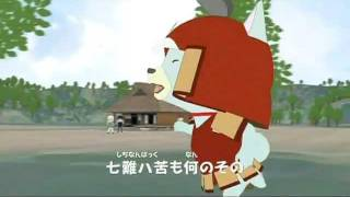つばた歌アニメ「村を救った犬編」