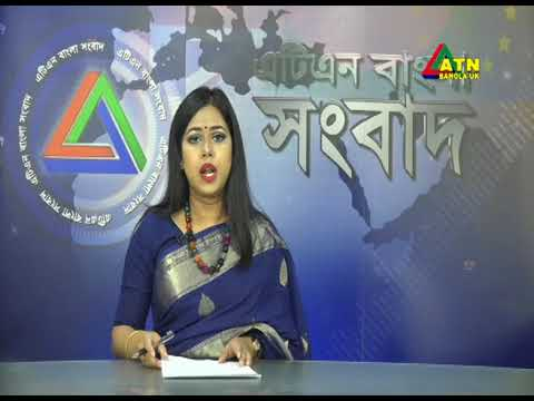 ATN Bangla UK News 16 July 2018