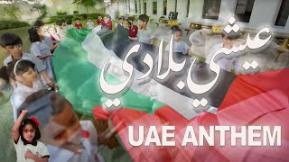 THE NATIONAL ANTHEM OF UAE SUNG & PERFORMED BY Dar Al-Marefa Private School STUDENTS/Dubai - MUSIC AND...