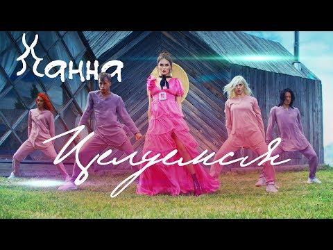 Ханна — Целуемся (премьера клипа, 2018) (видео)