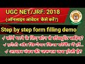 UGC NET 2018- FORM FILLING PROCESS ( STEP BY STEP)