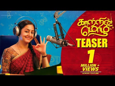 Kaatrin Mozhi Official Trailer and Teaser