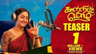 Kaatrin Mozhi movie songs lyrics