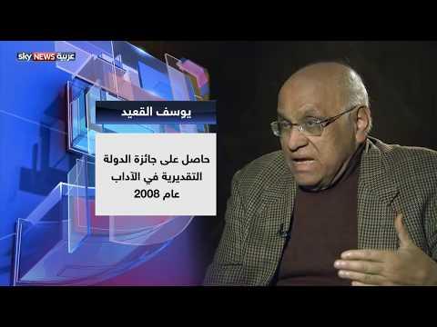 العرب اليوم - شاهد: الكاتب يوسف القعيد في حديث العرب