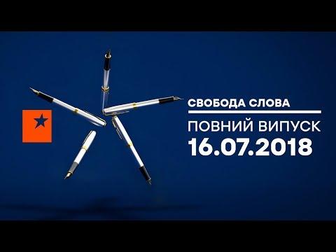 Свобода слова - онлайн трансляция на ICTV - 16.07.2018