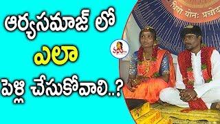Video ఆర్యసమాజ్ లో ఎలా పెళ్లి చేసుకోవాలి..? | Arya Samaj Marriages Special Story | Vanitha TV MP3, 3GP, MP4, WEBM, AVI, FLV September 2018