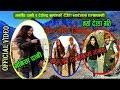 New Deuda Song (मेरा डाेटी जिल्ला) Mera Doti Jilla 2075 By Tekendra Blayar & Manisha Dani