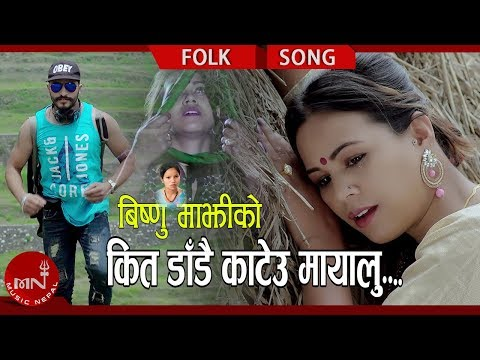 (New Lok Dohori 2075/2018 | Ki Ta Dadai Kateu Mayalu - Bishnu Majhi & Mohan Khadka Ft.Bimal & Susmita - Duration: 12 minutes.)