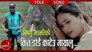 Ki Ta Dadai Kateu Mayalu - Bishnu Majhi & Mohan Khadka