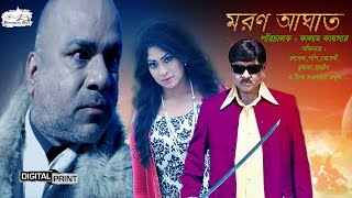 Moron Aghat (মরন আঘাত) - Rubel   Popy   Mehedi   Shapla   Misha Showdagor   Bangla Full Movie HD
