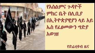 Ethiopian Islamic Affairs Supreme Council Condemned The Killing Of Ethiopians By ISSI