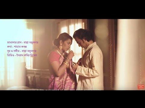 Janalar Glass | Bappa Mazumder | Prosun Azad | Bangla New Song | 2016