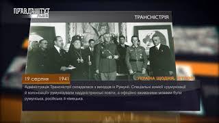 Україна щодня. Історія – 19 серпня