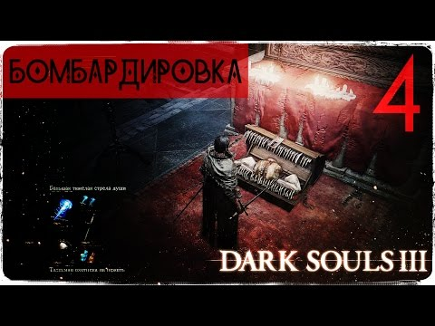Немного боли! ● Dark Souls 3 #4 [PC] 1080р60 Max Settings