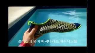 BALLOP AQUA FIT Skin Shoes