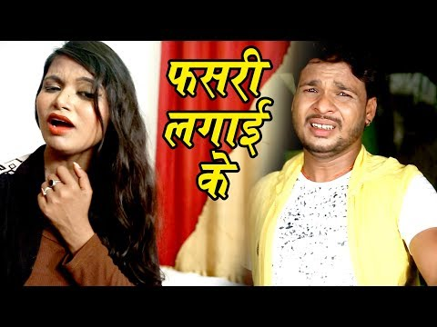Video Bhojpuri का दर्दभरा बेवफाई गीत 2017 - फसरी लगाई के - Randhir Singh Sonu - Bhojpuri Hit Songs 2017 download in MP3, 3GP, MP4, WEBM, AVI, FLV January 2017