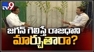 Will AP's capital change, if YS Jagan becomes AP CM ? - TV9