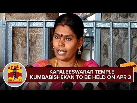 Kapaleeshwarar-Temple-Kumbabishekam-to-be-held-on-April-03--Thanthi-TV