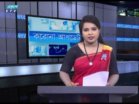 04 pm Corona Bulletin || করোনা বুলেটিন || 03 August 2020 || ETV News