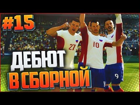 FIFA 17 | Карьера за игрока #15 - ДЕБЮТ В СБОРНОЙ