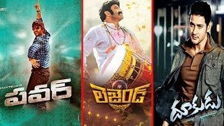 Top 7 Tollywood Blockbusters Of 2014 | Aagadu | Yevadu