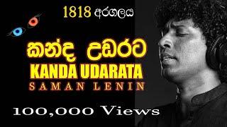 Download Lagu KANDA UDARATA කන්ද උඩරට 1818 KERELL   by SAMAN LENIN  - 1818 අරගලය - සමන් ලෙනින් Mp3