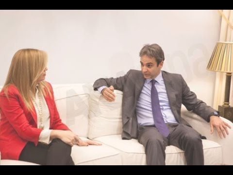 Κυρ. Μητσοτάκης και Φ. Γεννηματά συμφώνησαν στον διάλογο και την ανταλλαγή απόψεων