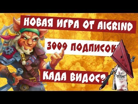 НОВАЯ ИГРА ОТ AIGRING / ИВЕНТ НА 3000 ПОДПИСЧИКОВ